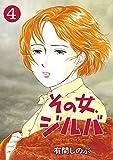 その女、ジルバ 4 (ビッグコミックス)