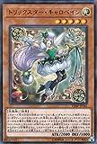 遊戯王カード トリックスター・キャロベイン ウルトラレア Vジャンプ付属カード VJMP|効果モンスター 光属性 天使族