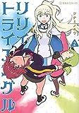 リリィ・トライアングル コミック 1-2巻セット