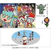 護法少女ソワカちゃん 限定スペシャルセット【200個限定】 [DVD]