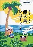 レコード・コレクターズ増刊 無人島レコード2 画像