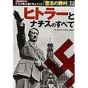 ヒトラーとナチスのすべて [DVD ナチス党大会ドキュメント「意志の勝利」完全収録
