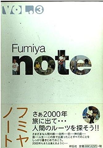フミヤノート (Vol. (3))