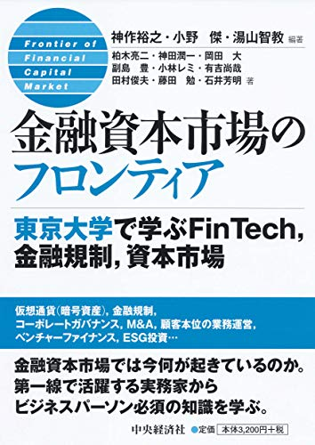 [画像:金融資本市場のフロンティア: 東京大学で学ぶFinTech,金融規制,資本市場]
