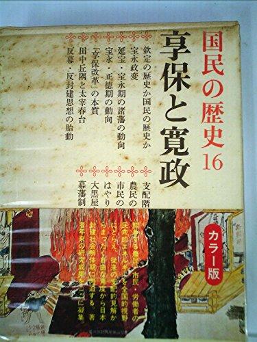 国民の歴史〈第16〉享保と寛政―カラー版 (1971年)