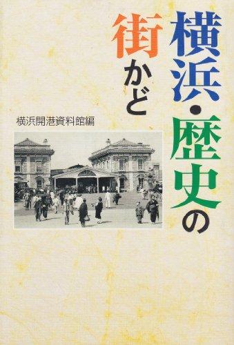 横浜・歴史の街かど