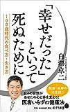 (143)「幸せだった」といって死ぬために: 100歳時代の食べ方、生き方 (ポプラ新書)