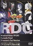 仮面ライダー龍騎 EPISODE FINAL ディレクターズカット版 [DVD] 画像