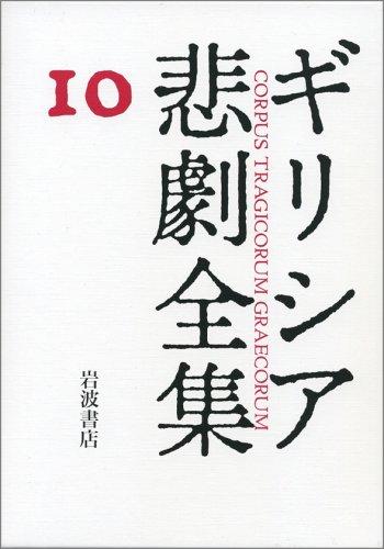 アイスキュロス断片  ギリシア悲劇全集(10)
