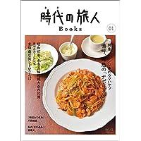 時代の旅人Books Vol.1