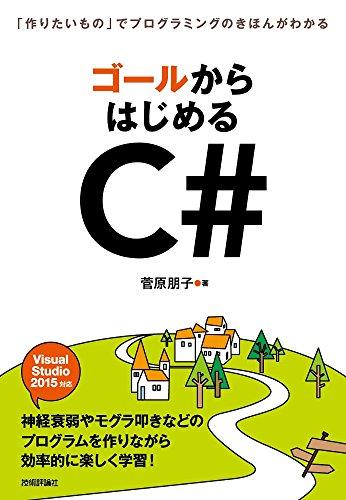ゴールからはじめるC# ~「作りたいもの」でプログラミングのきほんがわかるの詳細を見る