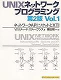 UNIXネットワークプログラミング〈Vol.1〉ネットワークAPI・ソケットとXTI