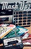 Mash Up!: セルパブミックステープvol.1