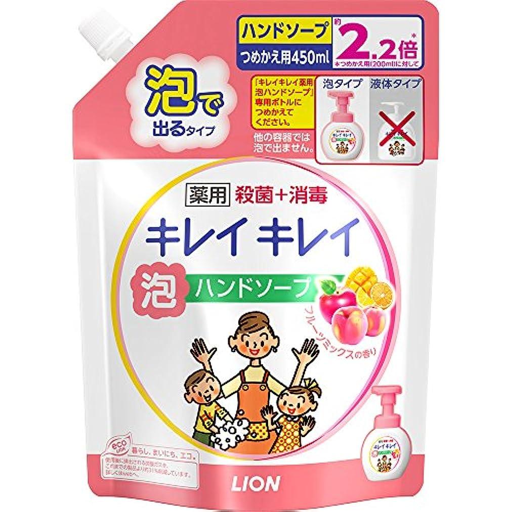 チームいくつかの円周キレイキレイ 薬用 泡ハンドソープ フルーツミックスの香り 詰め替え 450ml(医薬部外品)