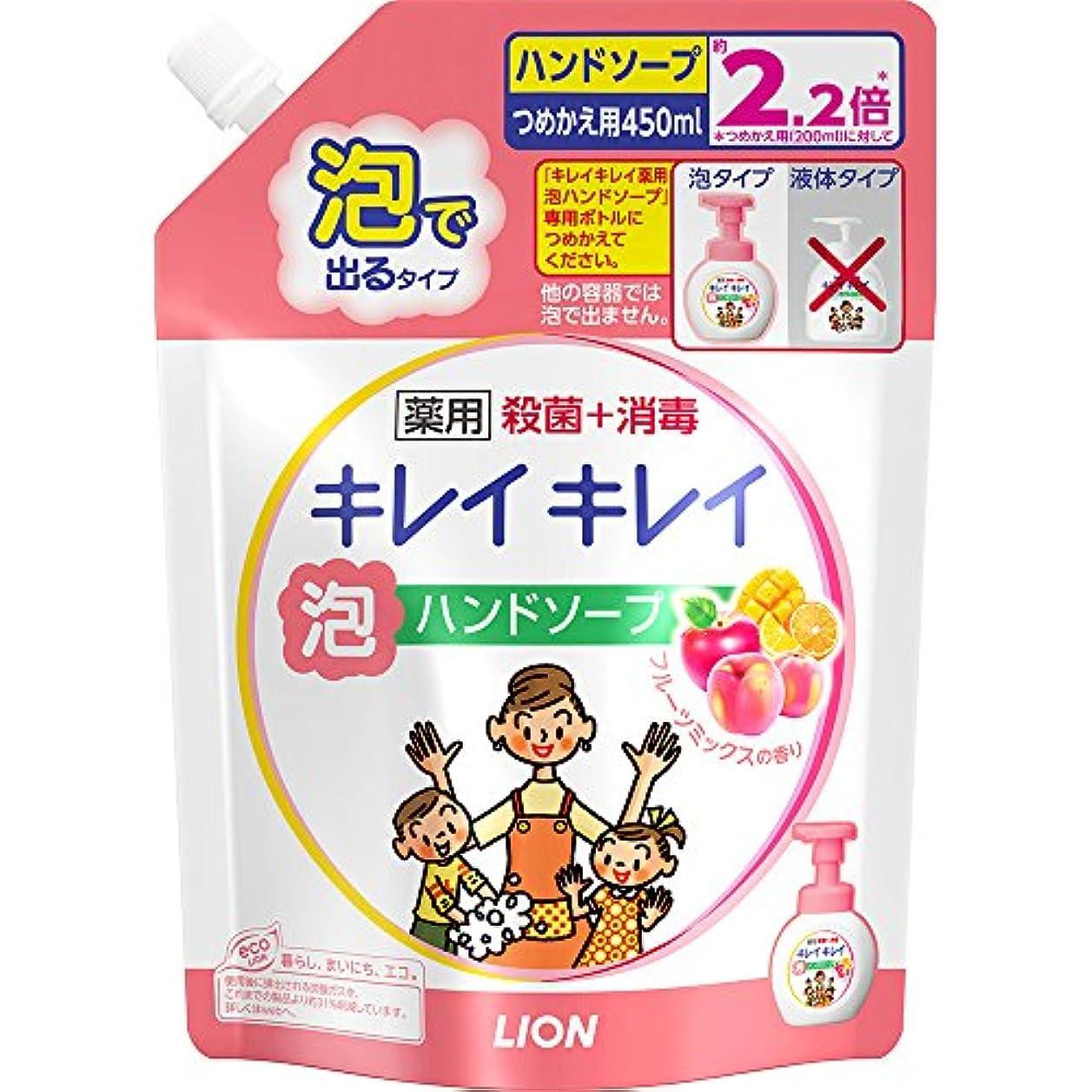 火山セラフはさみキレイキレイ 薬用 泡ハンドソープ フルーツミックスの香り 詰め替え 450ml(医薬部外品)