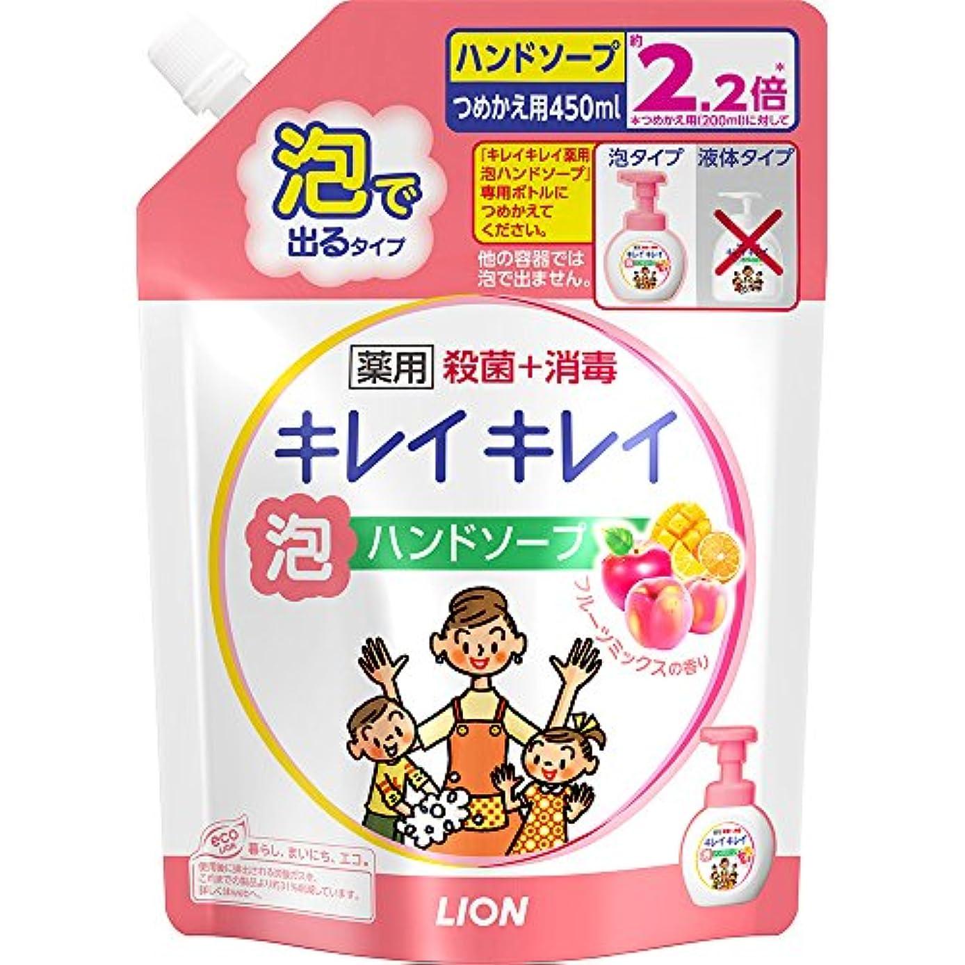 容量戦略受け入れキレイキレイ 薬用 泡ハンドソープ フルーツミックスの香り 詰め替え 450ml(医薬部外品)