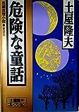 危険な童話 (光文社文庫)