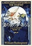 夏の夜の夢・あらし(新潮文庫)