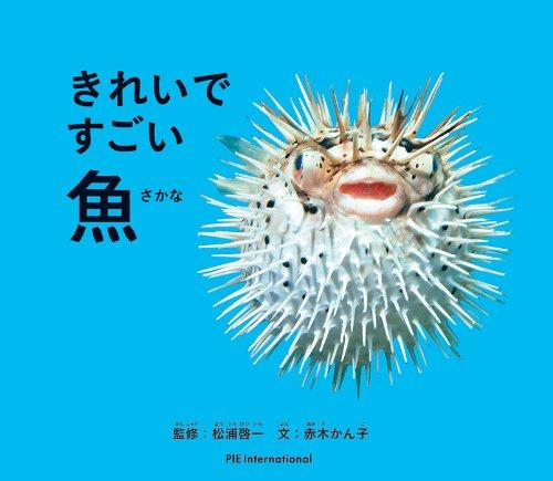 きれいですごい!  魚 (生きものびっくりシリーズ)