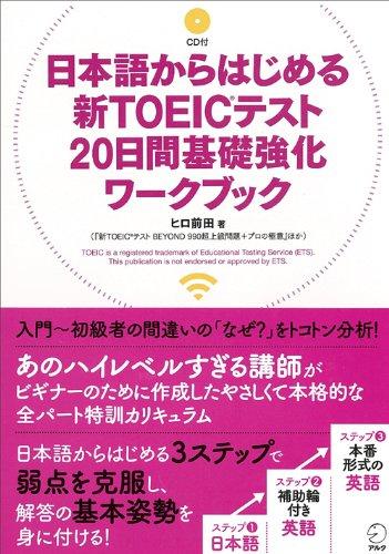 日本語からはじめる新TOEICテスト20日間基礎強化ワークブックの詳細を見る