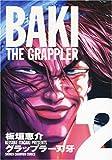グラップラー刃牙完全版 2—BAKI THE GRAPPLER (少年チャンピオン・コミックス)