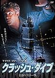クラッシュ・ダイブ HDマスター版[DVD]