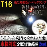 三菱 ミニカ H15.1~ H40A バックランプ T16 LED ホワイト 爆光 18連 6000k