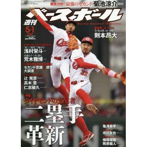 週刊ベースボール 2017年 5/1 号