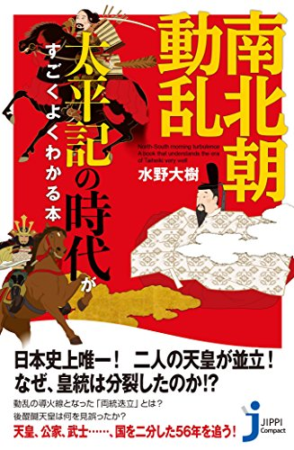 南北朝動乱 太平記の時代がすごくよくわかる本 (じっぴコンパクト新書)の詳細を見る