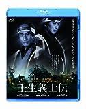 壬生義士伝 [Blu-ray]