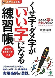 くせ字・ダメ字が「いい字」になる練習帳 (上手になる本)