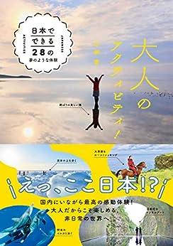 [小林 希]の大人のアクティビティ! - 日本でできる28の夢のような体験 -