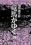 竜馬がゆく (4) (文春文庫)