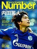 NumberPLUS「完全保存版 内田篤人 2006-2020」