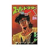 スーパードクターK 24 (少年マガジンコミックス)