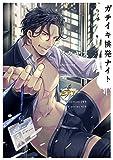 ガチイキ挑発ナイト【Kindle限定特典付き】 (JUNEコミックス;ピアスシリーズ)
