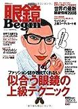 眼鏡 Begin vol.4 —ファッション誌が教えてくれない似合う眼鏡の上級テクニック  (別冊Begin)