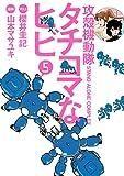 攻殻機動隊S.A.C. タチコマなヒビ(5) (ヤングマガジンコミックス)