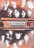 熱風即完LIVE(肩タイトル)東京腸捻転~徒手空挙!!~[DVD]