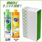 花王 キュキュット 台所用洗剤 2本 箱入りセット (クリア除菌 緑茶の香り&オレンジの香り)