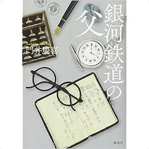 第158回 直木賞受賞 『銀河鉄道の父』門井慶喜