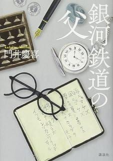 直木賞、セカオワsaori残念だった。