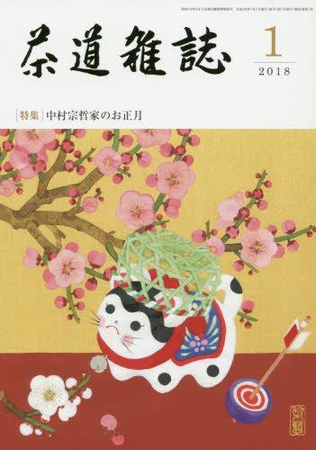 茶道雑誌 2018年 01月号 [雑誌]