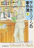 サム・ホーソーンの事件簿〈5〉 (創元推理文庫)