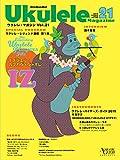 ウクレレ・マガジン Vol.21 SUMMER 2019 (リットーミュージック・ムック) 画像