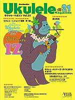 ウクレレ・マガジン Vol.21 SUMMER 2019 (リットーミュージック・ムック)