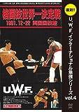 復刻!U.W.F.インターナショナル最強シリーズ vol.4 格闘技世界一決定戦 高...[DVD]