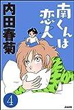 南くんは恋人(分冊版) 【第4話】 (ぶんか社コミックス)