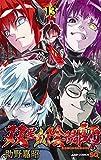 双星の陰陽師 13 (ジャンプコミックス)