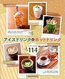 アイスドリンク&ホットドリンク―cafe's recipe 114 (旭屋出版MOOK) 画像